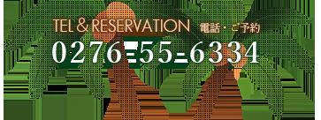 0276-55-6334